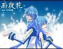 【KAITO】 雨夜花 【KAIKO】