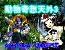 ロックマンSEエックスVAVAギナ 動物奇想天外3(ゼERO)
