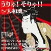 都度課金動画☆パラパラ♥ うりゃ!そりゃ!! ~大和魂~  /世界のハラっち&大和魂YOU with D1 ALL STARS feat.DJ PONTSUYO