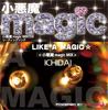 都度課金動画☆パラパラ♥ LIKE A MAGIC☆ 小悪魔magic MIX /ICHIDAI