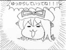 【東方】八雲一家物語【4コマ】