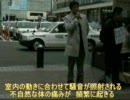 横浜街宣 集団ストーカー認知・撲滅の会