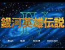 東方白虎宴 第3回直前CM「第2次アムリッツァ会戦」