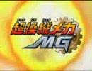 【CM】 超操縦メカMG 水木熱唱