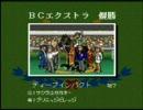 永井先生のダビスタ大会 予選 D、E、Fブロック