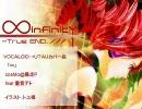 【UTAU】重音テトでカバー曲「∞」【テト誕