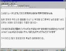 新潟県中越沖地震 良識的韓国人vs韓国ネチズン