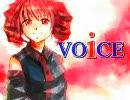 【UTAU】重音テトで「VOiCE」【テト生誕一周年記念】