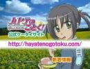 ハヤテのごとく!.com CM まとめ 6本