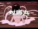 対馬丸 -さようなら沖縄- 1