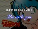 パチスロうる星やつら HYPER BIG BONUS -Be with you-