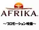 PS3「AFRIKA」プロモーション映像 by 【ゲーム初心者スタッフ「バラキンゆうき」のゲーム修行】