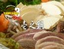 iM@S闇鍋Party 3rd 壱之鍋