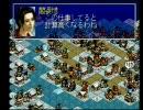 『水滸伝~天導一〇八星』プレイ動画-Part20