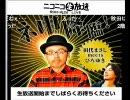 ニコ生『ネ申降臨!田代まさしがニコニコ動画にやってくる!』 1