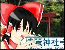 霊夢の☆お悩み相談室 第一話 thumbnail