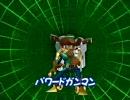 ガチャフォース 1しゅうめ プレイ動画 Part03