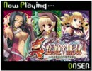 ラジオ 真・恋姫†無双 #21 thumbnail