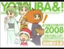 よつばとひめくり2008
