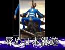 対戦ホットギミック 快楽天 必殺技集 日米対決比較