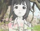 【PV】くりかえし、春香と初める「心変わり」【一青窈】