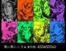 うぇるかむASSASSINO(ジョジョ5部暗殺チーム替え歌)全員集合ゥッ!! thumbnail