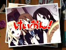 【MAD】 けいおん! 『ハリケーン!! たくあん!!』 thumbnail