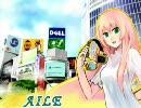【巡音ルカ】オリジナル曲「AILE -アイル-」