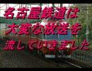 名古屋鉄道は大変な放送を流していきましたω