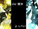 【che:櫻井】炉心融解を合わせてみた【よっぺい】