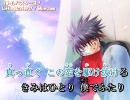 【ニコカラ】Little Busters! -Little Jumper Ver.- (MJ cover)【リトルバスターズ!】 thumbnail