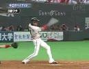 新庄剛志(日本ハムファイターズ) 2006年プレー集