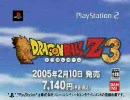 ドラゴンボールZ3 PV