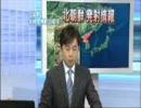 北朝鮮ミサイル発射ニュースにこち亀のBGM(緊迫したやつ)つけてみた thumbnail