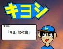 下手アニメシリーズ 「キヨシ♯1」