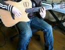 【エヴァ】甘き死よ、来たれソロギター【Komm, süsser Tod】
