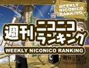 週刊ニコニコランキング #100 (4月第1週) thumbnail
