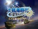 大航海時代Online Cruz del Sur PV.