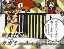 【鏡音レン+鏡音リン+KAITO】飽食怪盗カガミーネ・レパン【レパンOP】 thumbnail