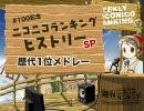 第49位:【#100記念】ニコラン1位を振り返る【#1~#100】 thumbnail