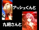 【MUGEN】アッシュくんと九朔さんと 最終話 【終わりは始まり】