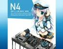 N4 【ウィーアー!、めざせポケモンマスター、OverTheFuture、etc…】