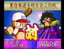 【パワプロ99開】初期メン+聖マリメン