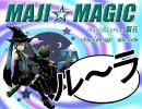 【ニコニコ動画】【初音ミク】MAJI☆MAGIC【オリジナル曲】を解析してみた