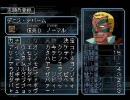 GジェネレーションF 実況プレイpart3