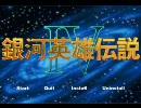 東方白虎宴 第4回直前CM「第3次アムリッツァ会戦」