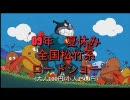 菓動戦士PUNDAM~逆襲のシャア~ thumbnail
