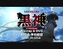 黒神 The Animation Blu-ray&DVD 4/13予約締め切り 5/26 ON SALE