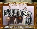 金谷ヒデユキ「磯野家の謎」