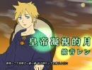 鏡音レンオリジナル曲 「皇帝仰視的月」【中華あああああああ】 thumbnail